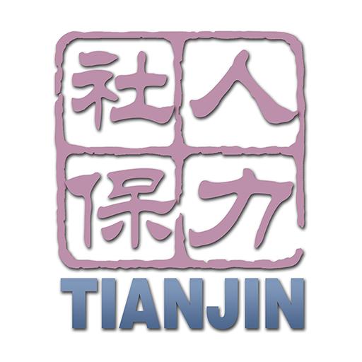 天津社保查询功能版v1.0.59  安卓版