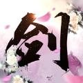 弈剑江湖传武侠版v1.0 苹果版