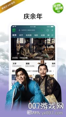爱奇艺国际版IOS官方认证版v11.5.0 iPhone版