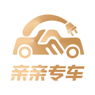 亲亲专车司机端官方版v1.0 最新版