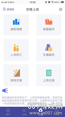 2020中国地震预警软件v8.1.2 全国版