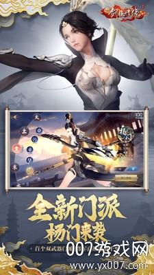 新剑侠情缘手游官方版v2.17.1 最新版