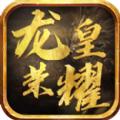 龙皇荣耀经典版v2.0.0 苹果版