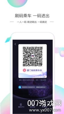 厦门地铁购票优惠版v2.3.3 官方版