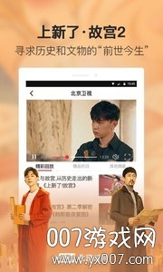 BTV北京时间APP官方清爽版v6.3.1  无广告版