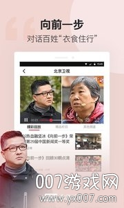 BTV北京时间APP官方清爽版v6.0.1  无广告版