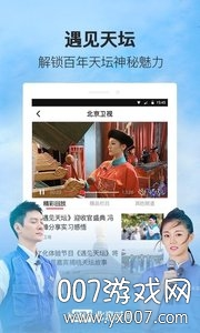 BTV北京时间iOS精简版v6.2.0 iPhone版
