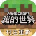 minecraft国际版村庄海洋版v1.0 手机版