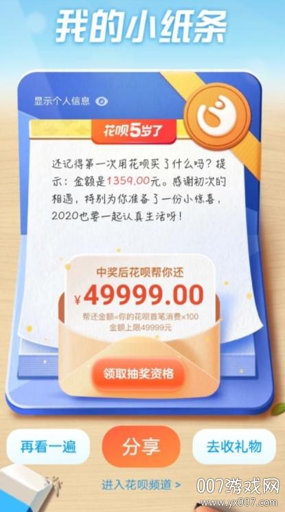 支付宝花呗五周年小纸条49999元版v10.2.0.9000 最新版