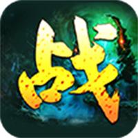战Online新服福利版v1.0 安卓版