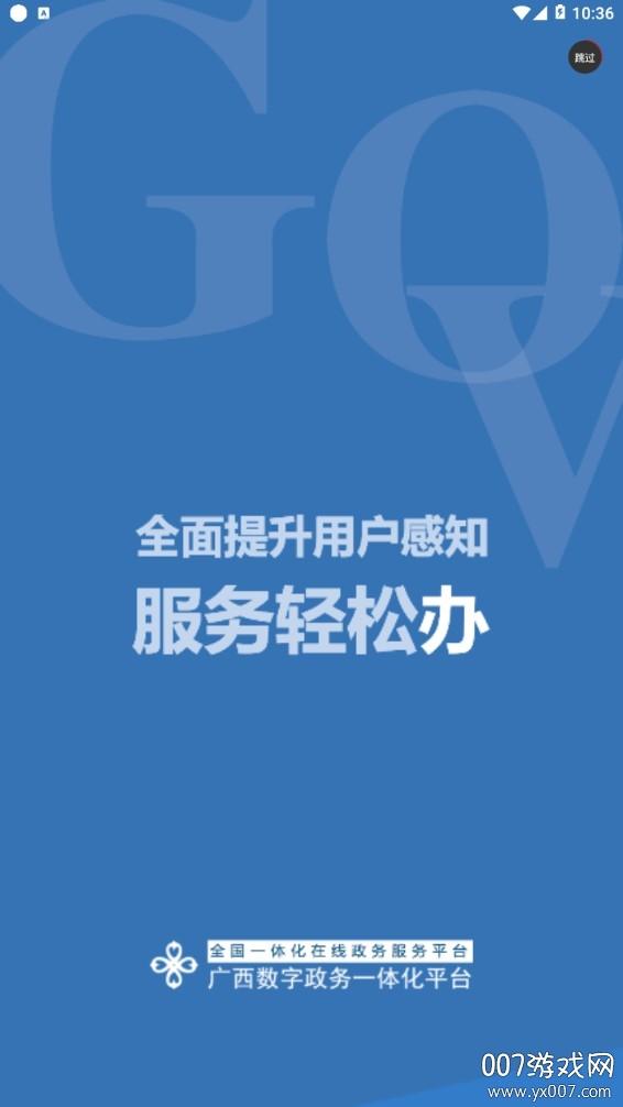 广西政务官方正式版v1.2.3 最新版