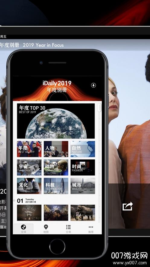 iDaily2019年度别册全球顶级版v1.1 手机版