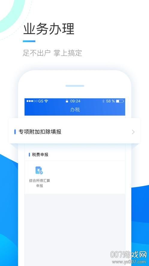 ��家��站��人所得�iOS二�S�a版v1.4.4 iPhone版
