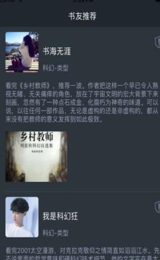 书山墨海可换书源苹果版v1.0.1 iphone版