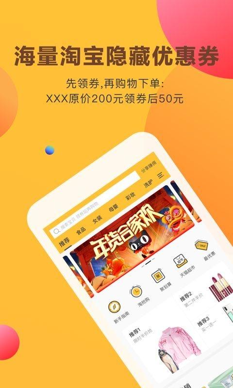 潮购街APP免费版v1.0.0 最新版