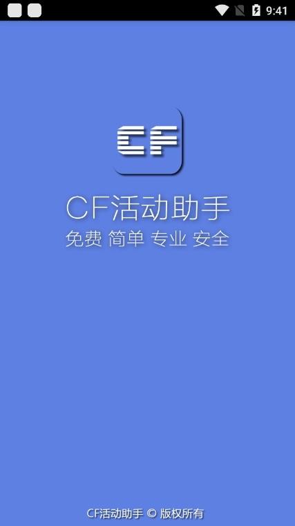 CF活动助手2020手机版v1.0 防封版
