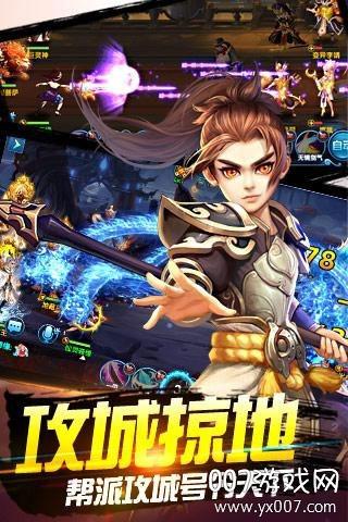 幻想西域仙侠版v1.0.130 安卓版