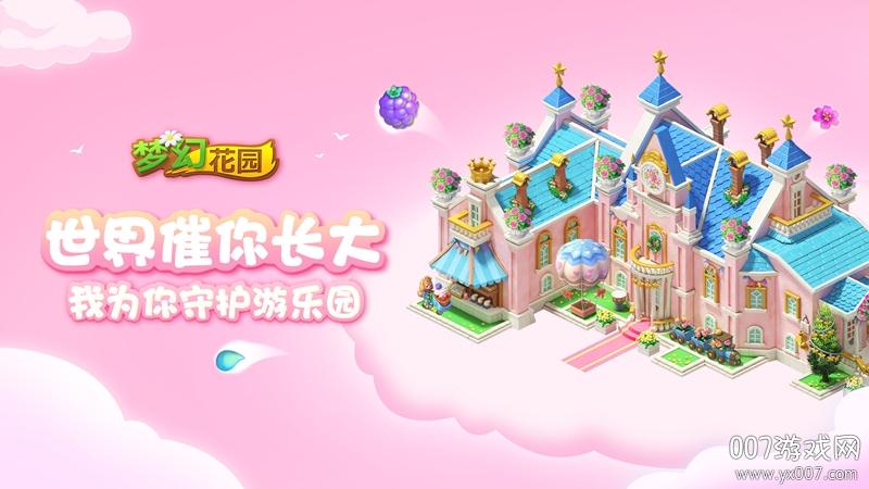 梦幻花园手游官方版v4.0.0 全新版