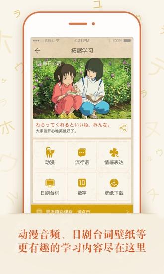 早到日语五十音图APP免付费版v1.0 清爽版
