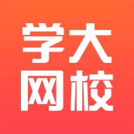 学大网校互动版v1.2.1 安卓版