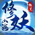 山海修妖纪梦幻版v1.0 最新版