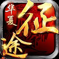 华夏征途经典国战版v1.0.1.7官方正v1.0.1.7官方正版