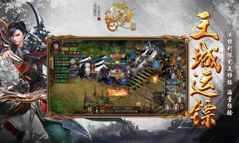 华夏征途经典国战版v1.0.1.7官方正版