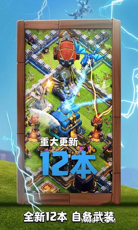部落冲突手游官方版v11.651.20 全新版