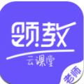 领教云课堂APP免费版v2.1.8 稳定版