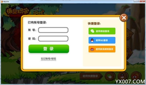 悟空识字PC幼儿教育版v2.18.1官方免费版