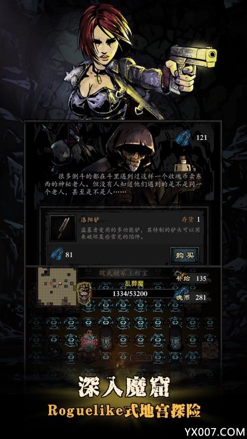 幽行玄城盗墓诡闻录ios中文版v1.0 免费版