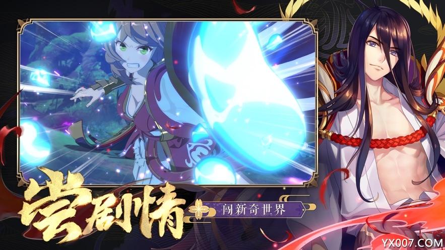 狐妖小红娘手游苹果测试版v1.0.11 不删档版