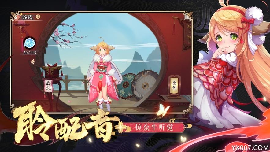 狐妖小红娘手游苹果测试版v1.0.7 不删档版