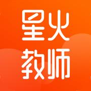 星火教师精品定制苹果版v1.0 iphone版