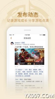 王者营地APP官方版v4.54.109 手机版