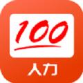 人力成绩快查官方认证版v1.0 手机版
