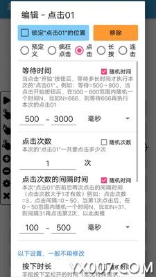 手机屏幕超级自动点击器旧版v3.4 免费版