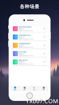 和平精英全自动连点器防封版v1.0.2 安卓手机版