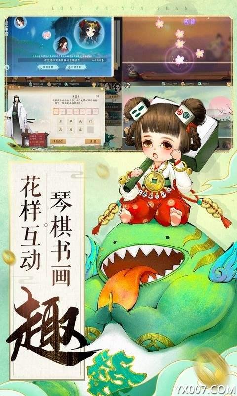 网易轩辕剑龙舞云山手游官方版1.11.0 全新版