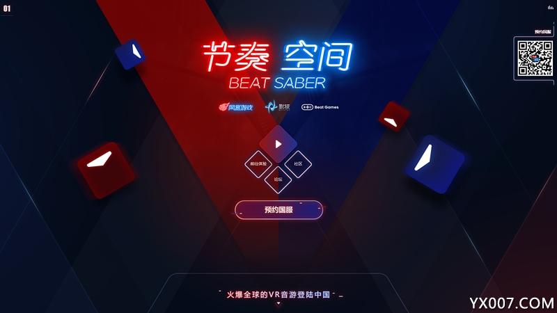 网易节奏空间手游官方版v1.0.0 最新版