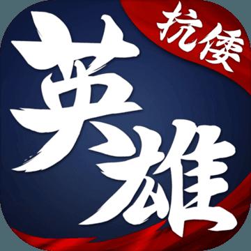 华夏英雄传官方正式版v1.1.0.00470003 最新版v1.1.0.00470003 最新版