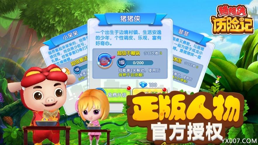 猪猪侠历险记美食大厨中文版v1.0.1 iphone版