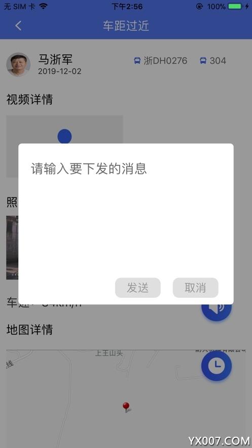 安全运营助手ios手机版v1.0 苹果版