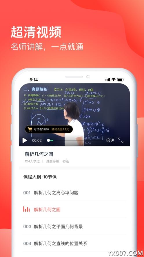 高中数学名师在线辅导精英版v1.0 iphone版
