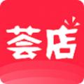 荟店APP优惠版v2.0 最新版v2.0 最新版
