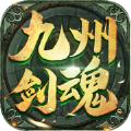 九州剑魂万人同服版v1.15 苹果版