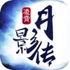 凌霄月影传六界神器版v1.0.2 苹果版