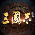 三国志战略版手游官方版v2.0.0 全新版