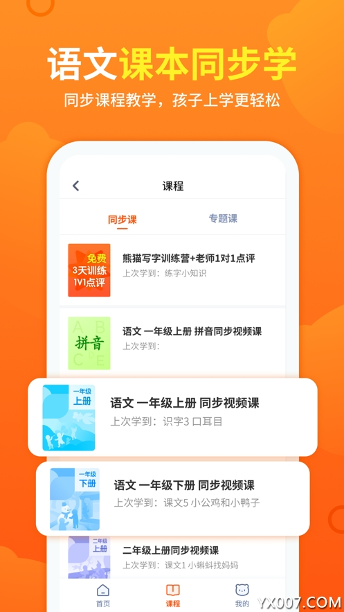 熊��n堂���r同步iOS版v1.2.2 免�M版