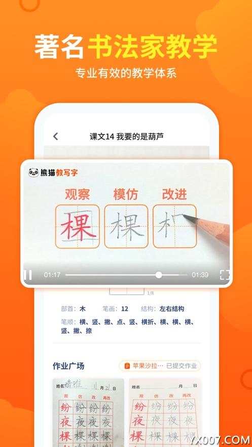 熊猫课堂实时同步iOS版v1.0 免费版